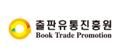 출판유통진흥원