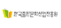한국출판문화산업진흥원