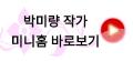 박미량미니홈