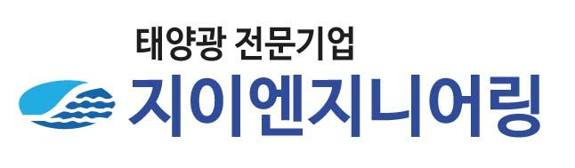 메인 지이엔지니어링