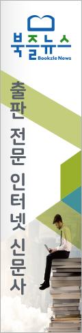 오른쪽날개 - 북즐뉴스